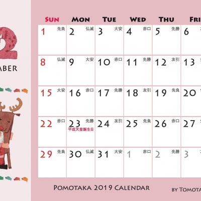A3壁掛け&卓上カレンダーセット