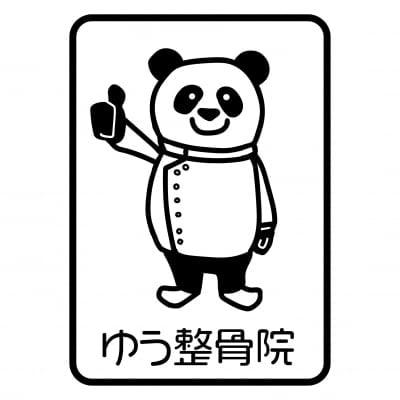 Logo制作:ゆう整骨院様専用チケット(分割17回分)