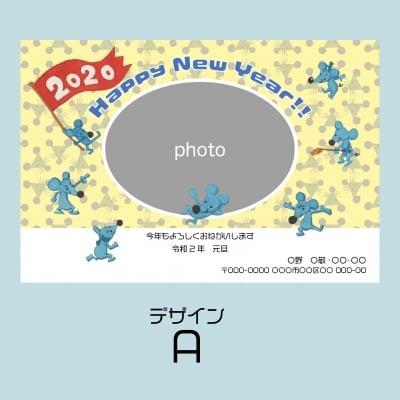 2020年(令和2年) 年賀状 データ作成(写真入り)