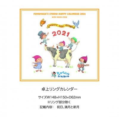[配送用]2021 オリジナルカレンダー 卓上CDサイズ