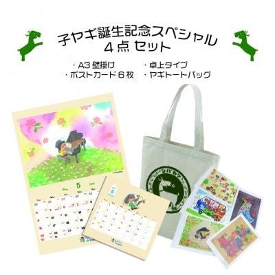 送料無料!!子ヤギ誕生記念!ヤギトートと2021年用カレンダー2種類+ポストカード6枚セット入り