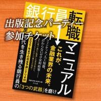 3/25(月) 大杉潤・出版記念セミナー&パーティー