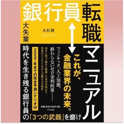 個別相談券付き書籍 No.3 『銀行員転職マニュアル』(きずな出版)