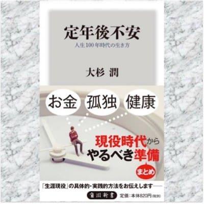 個別相談券付き書籍 No.2『定年後不安』(角川新書)