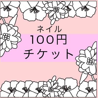 茨木市ネイルサロンエムクリスタル ネイルチケット100円