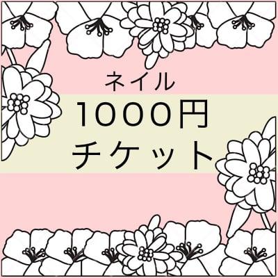 茨木市ネイルサロンエムクリスタル ネイルチケット1000円