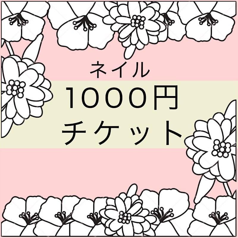ネイルチケット1000円のイメージその1
