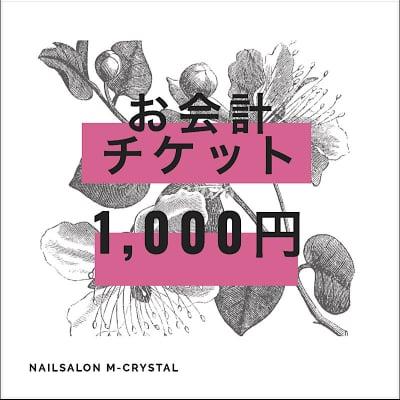 茨木市ネイルサロンエムクリスタル お会計チケット1000円