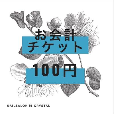 茨木市ネイルサロンエムクリスタル お会計チケット100円