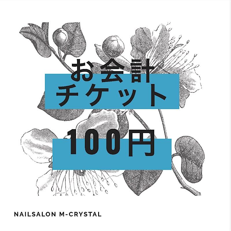 茨木市ネイルサロンエムクリスタル お会計チケット100円のイメージその1