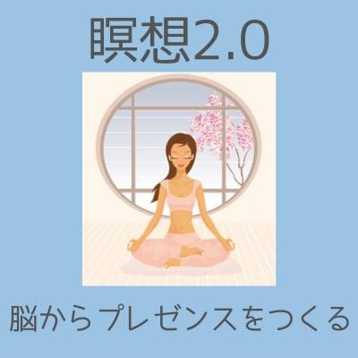 3月28日【ビジネスマンのための瞑想2.0】