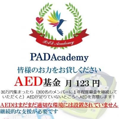 AED設置のための募金 AED基金 月額123円(税抜)
