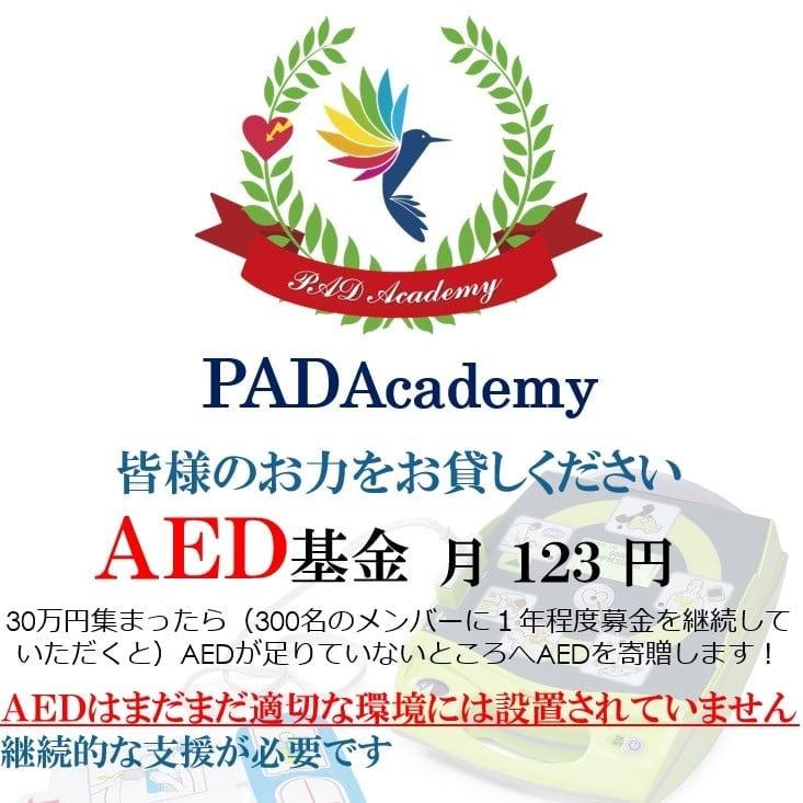 AED設置のための募金 AED基金 月額123円のイメージその1