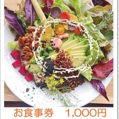[現地払い専用]1000円お食事券