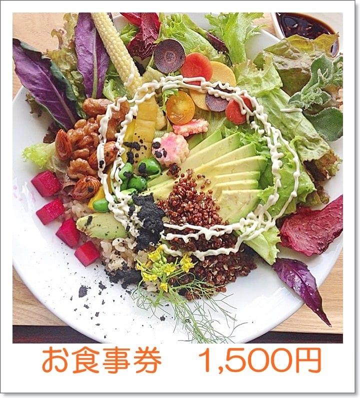 [現地払い専用]1500円お食事券のイメージその1