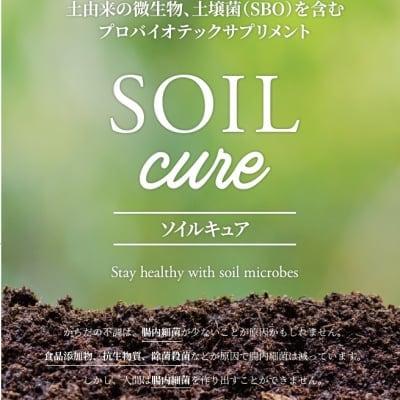 大注目の腸内細菌サプリメント/SOILcure(粉末おからタイプ)