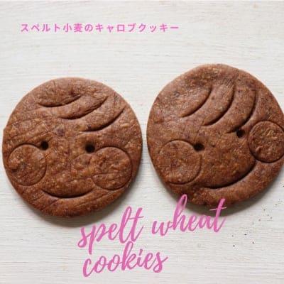 スペルト小麦で作ったスマイルクッキーキャロブ味(2枚入り)