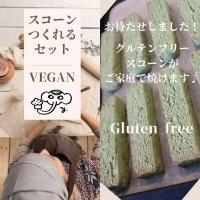 送料無料!yukiぞうスコーンのグルテンフリーがすぐ作れるセット《高ポイント》冷凍商品との同梱不可