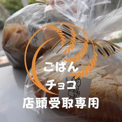 [現地受取専用]グルテンフリーごぱんチョコ/お米からできたパン