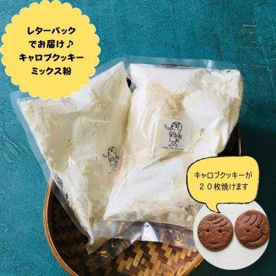 [レターパックでお届け]スペルト小麦キャロブクッキーミックス粉2袋セット