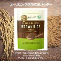 オーガニック焙煎玄米パウダー