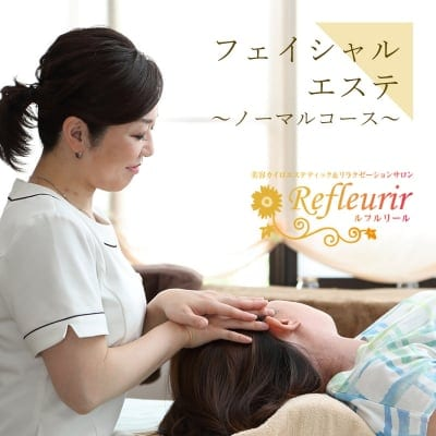 フェイシャルエステ/ノーマルコース【小顔/美肌】