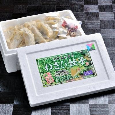 ビールとの相性バッチリ!菖蒲庵オリジナルギフト用わさび餃子20g×20個入ご飯のおつまみや、ご飯のおかずにもオススメ‼︎