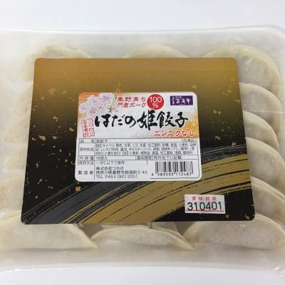 ニンニクなしの姫餃子20g×18個入☆匂いを気にせず食べれる姫餃子は生姜たっぷりのあっさり味