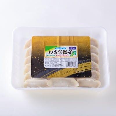 お酒のお供に最高‼︎菖蒲庵オリジナルわさび餃子20g×18個入 ご自宅用。