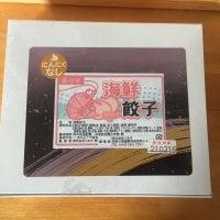 海鮮餃子(20g×18ケ入)はプリプリ食感のエビがたっぷり‼︎