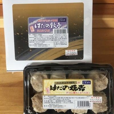 ポイント2倍!丹沢清流豚を使用したはだの餃子とはだの焼売のお得なセット