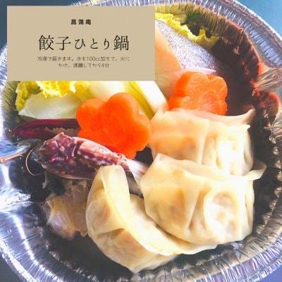 菖蒲庵の一人前ご自宅用餃子ひとり鍋350g(餃子/タラ/渡り蟹の入った豪華なセット)