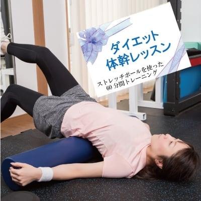 ダイエット体幹レッスン60分[世田谷区等々力]|ストレッチポールを使ったトレーニング
