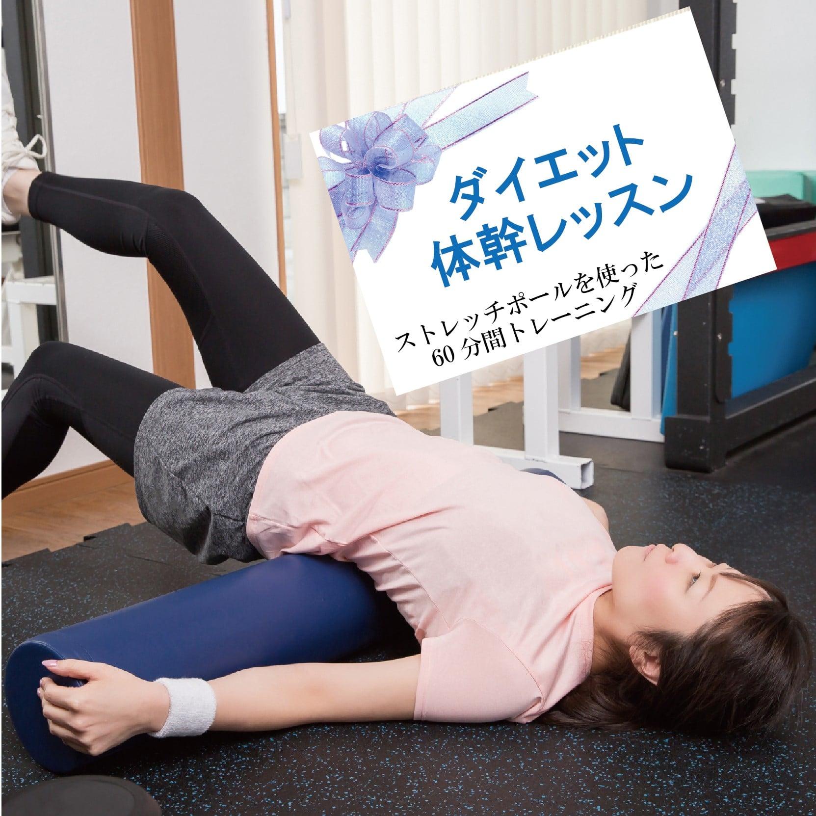 ダイエット体幹レッスン60分[世田谷区等々力]|ストレッチポールを使ったトレーニングのイメージその1
