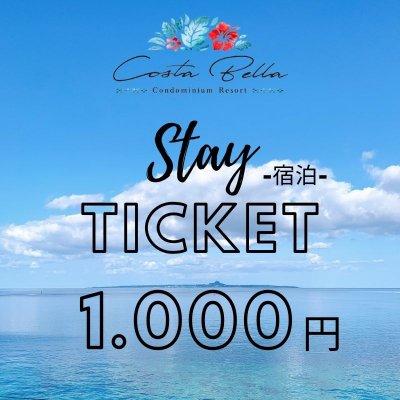 【現地払いのみ】宿泊チケット1,000円