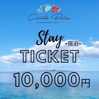【現地払いのみ】宿泊チケット10,000円