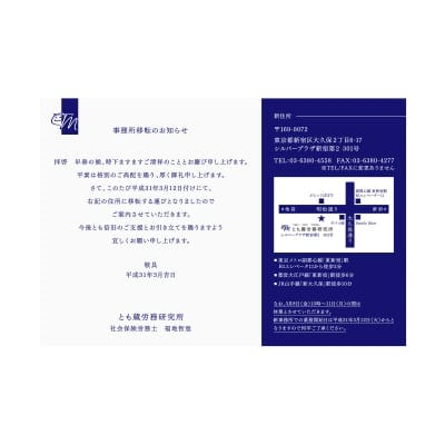 とも蔵労務研究所様専用チケット