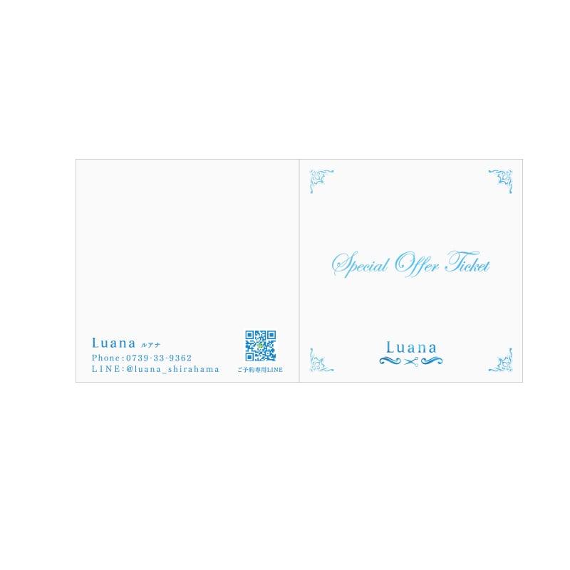 紹介カード Luana様専用チケットのイメージその1