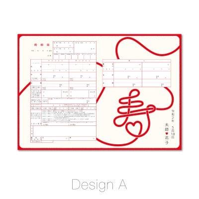 【寿】Design Type A  婚姻届 オリジナル データー作成 役所提出用婚姻届 記念保存用婚姻届 特別お祝い価格
