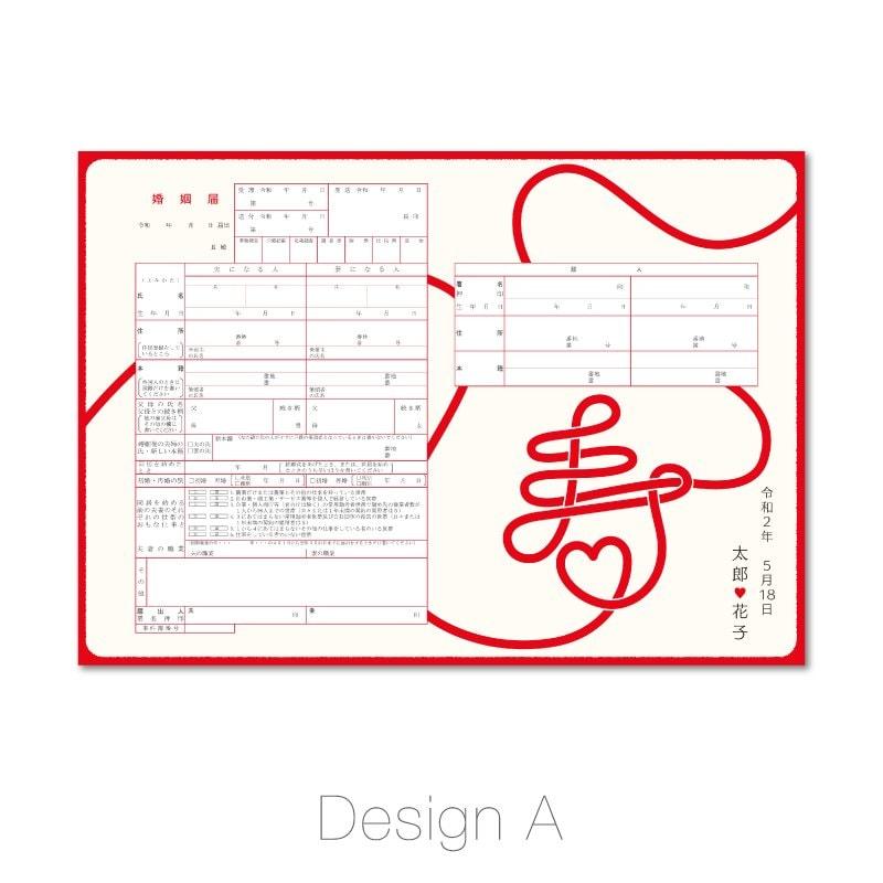 【寿】Design Type A  婚姻届 オリジナル データー作成 役所提出用婚姻届 記念保存用婚姻届 特別お祝い価格のイメージその1