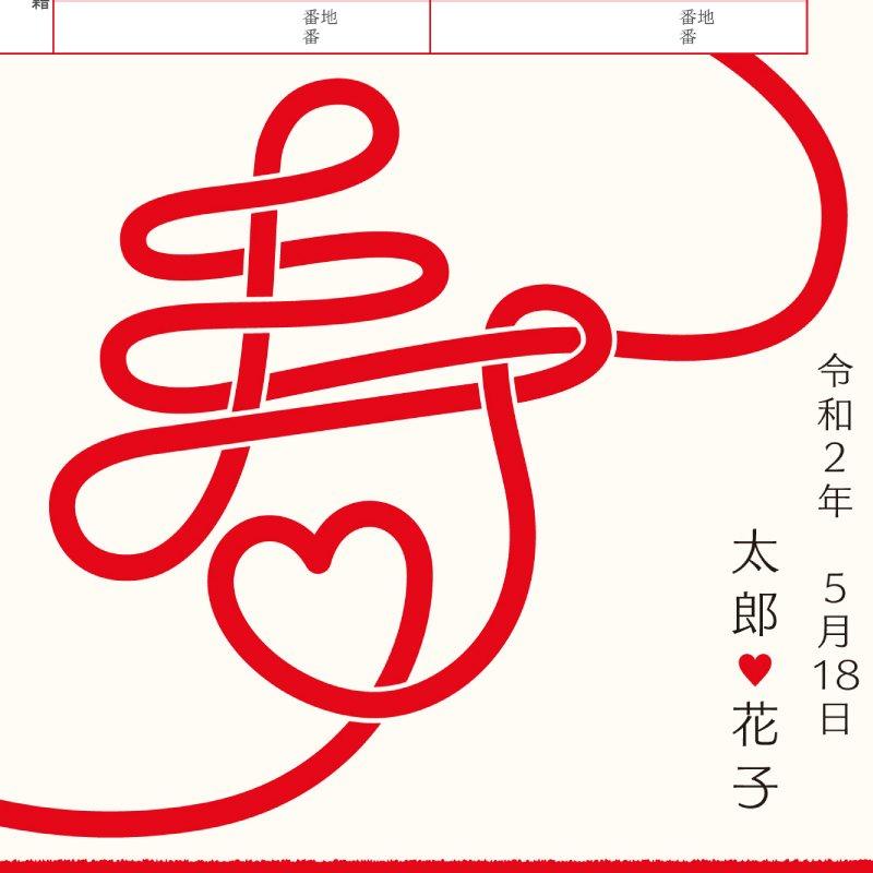 【寿】Design Type A  婚姻届 オリジナル データー作成 役所提出用婚姻届 記念保存用婚姻届 特別お祝い価格のイメージその2