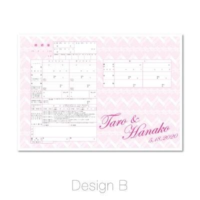 【ハート】 Design Type B 婚姻届 オリジナル デザイン作成 役所提...