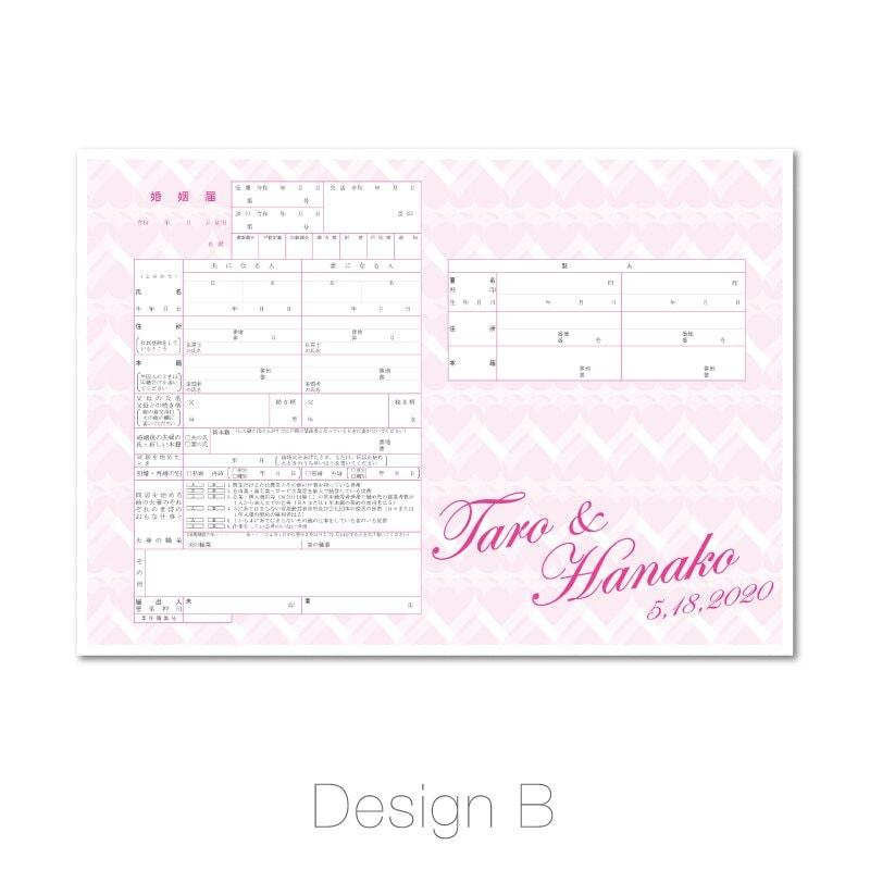 【ハート】Design Type B 婚姻届 オリジナル データー作成 役所提出用婚姻届 記念保存用婚姻届 特別お祝い価格のイメージその1
