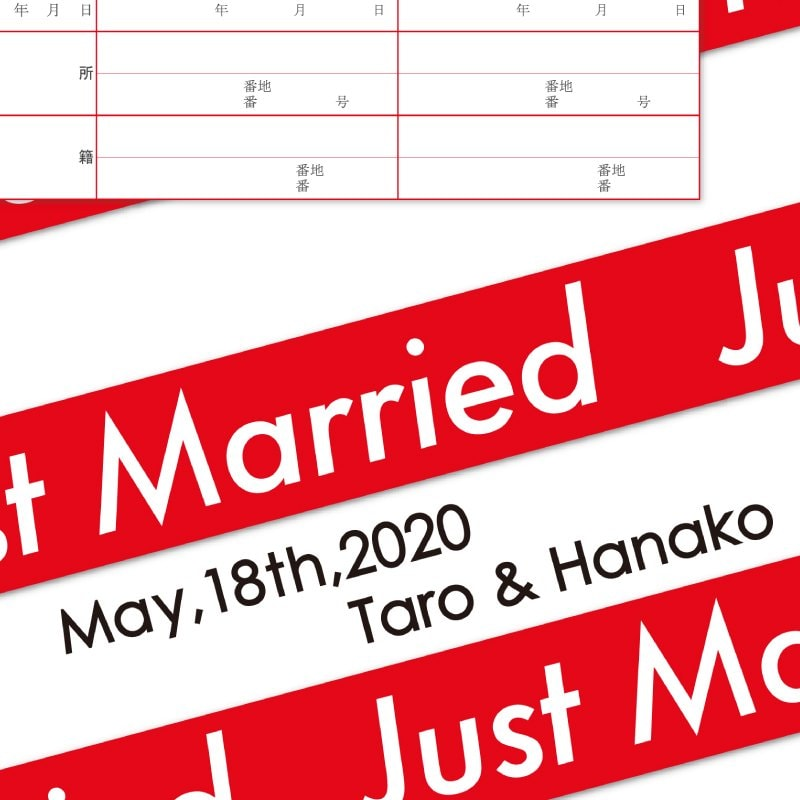 【Just Married】Design Type C 婚姻届 オリジナル データー作成 役所提出用婚姻届 記念保存用婚姻届 特別お祝い価格のイメージその2
