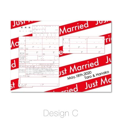 【Just Married】 Design Type C 婚姻届 オリジナル デザイン作成 ...