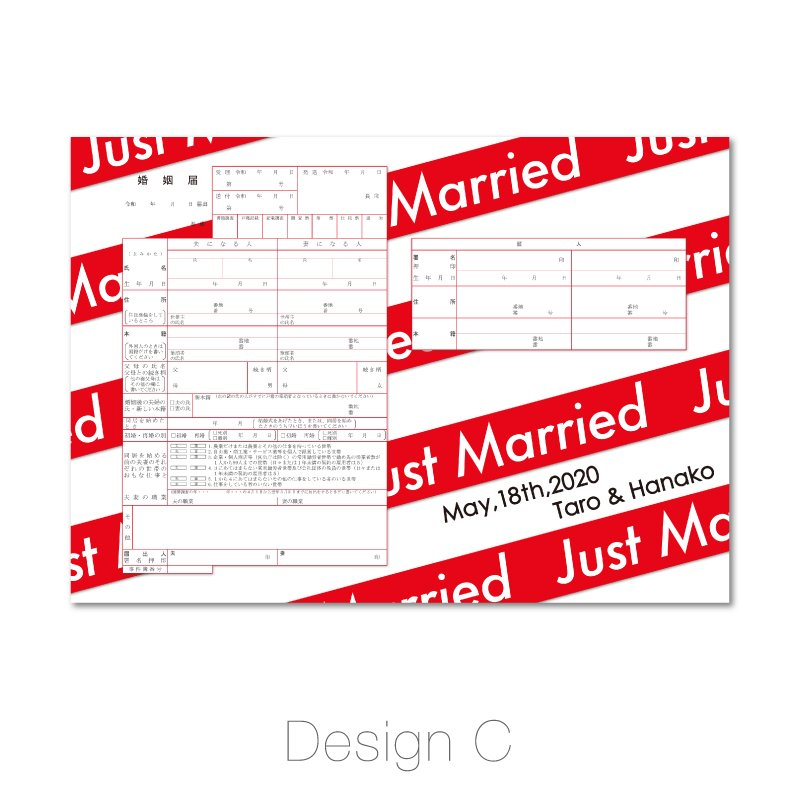 【Just Married】Design Type C 婚姻届 オリジナル データー作成 役所提出用婚姻届 記念保存用婚姻届 特別お祝い価格のイメージその1