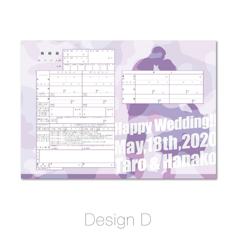 婚姻届 オリジナル データー作成 役所提出用婚姻届 記念保存用婚姻届 ~Design Type D【Camo柄】~ 2020東京オリンピック 特別お祝い価格のイメージその1