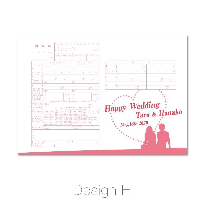 【ハート&シルエット】 Design Type H 婚姻届 オリジナル データー作成 役所提出用婚姻届 記念保存用婚姻届 特別お祝い価格のイメージその1