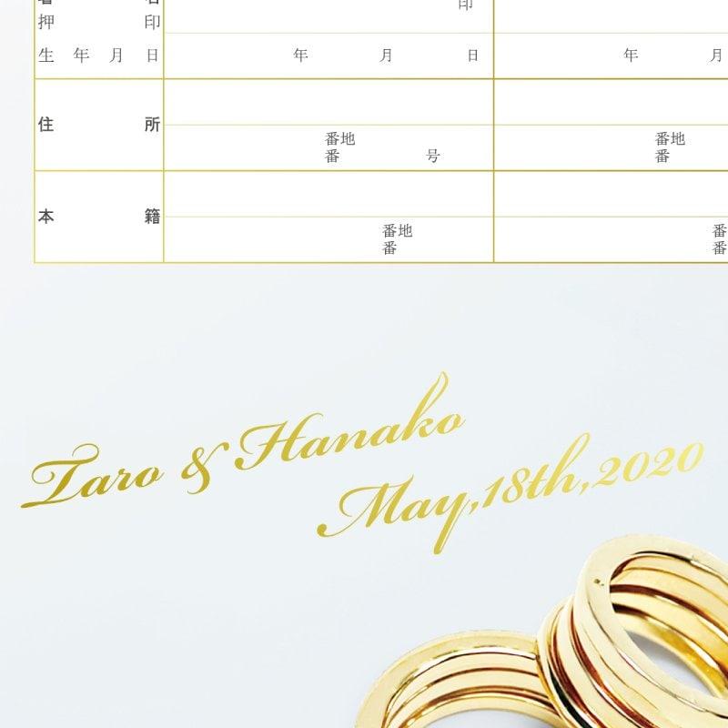 【リング】Design Type I 婚姻届 オリジナル データー作成 役所提出用婚姻届 記念保存用婚姻届 特別お祝い価格のイメージその3