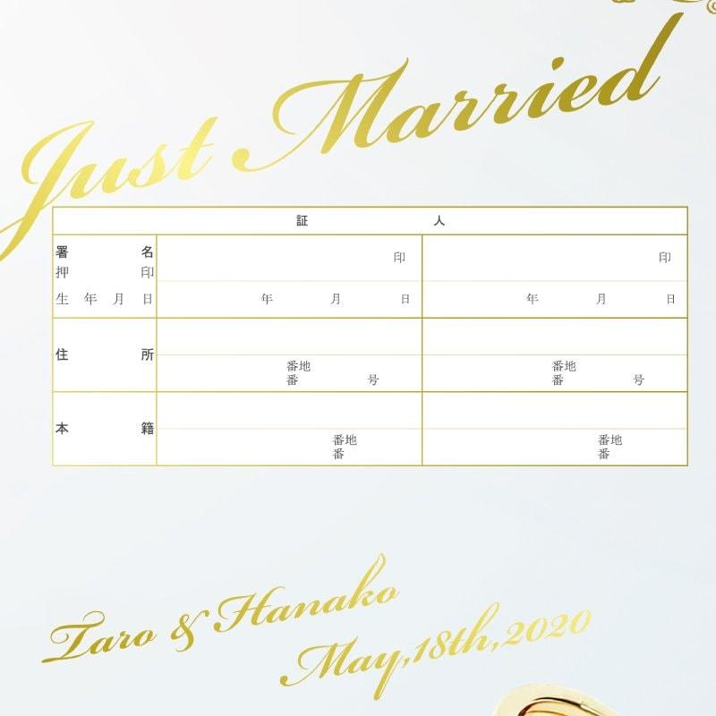 【リング】Design Type I 婚姻届 オリジナル データー作成 役所提出用婚姻届 記念保存用婚姻届 特別お祝い価格のイメージその2